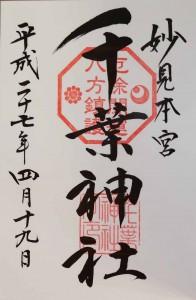 千葉神社DSC01664