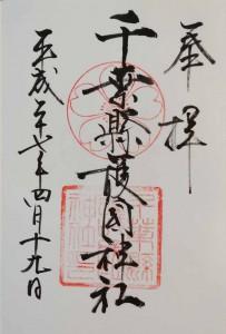 千葉縣護国神社御朱印DSC01663