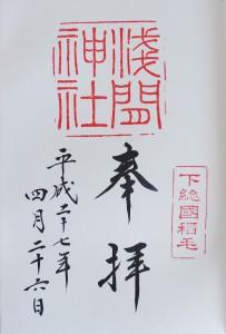 稲毛浅間神社の御朱印