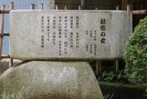 「新宿の女」歌碑