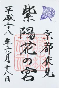 藤森神社04