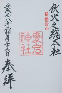 愛宕神社03